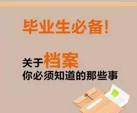 学籍档案是什么意思?