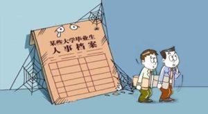 人事代理和档案托管有何区别?