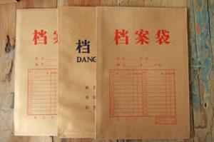 上海积分个人档案存放在哪里