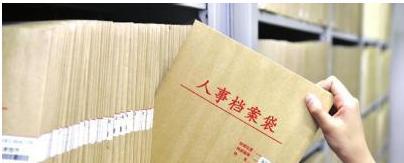 档案丢失如何处理,两个方法可以选择
