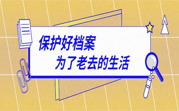 江西如何重新补办退休档案?