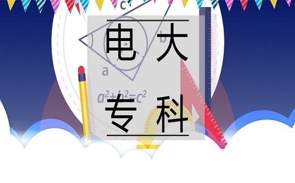 重庆电大档案补办