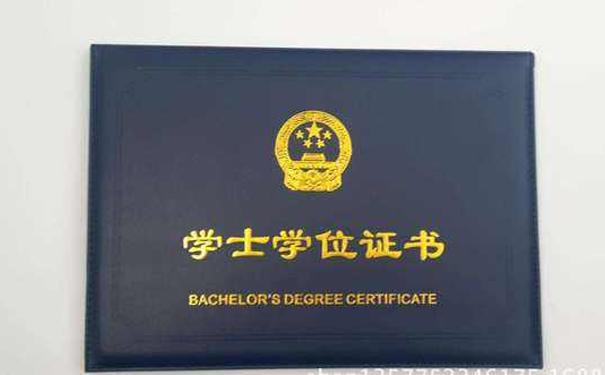 学士学位证