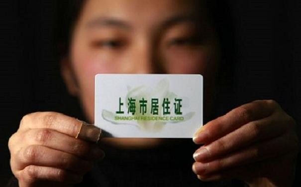 上海居住证