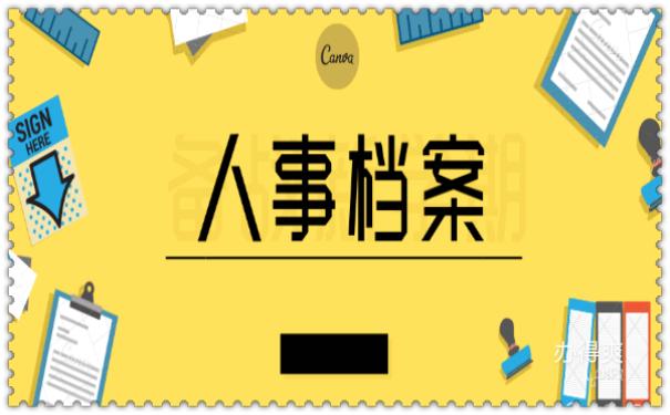 湛江市的档案在哪里找?
