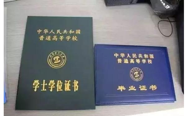 毕业证与学位证