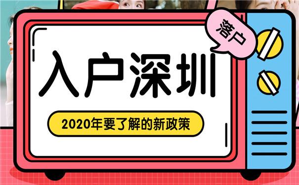 深圳入户新政策