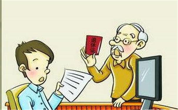 退休与档案