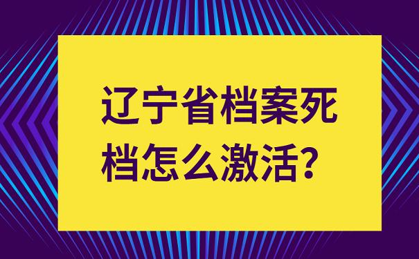 辽宁省档案死档怎么激活