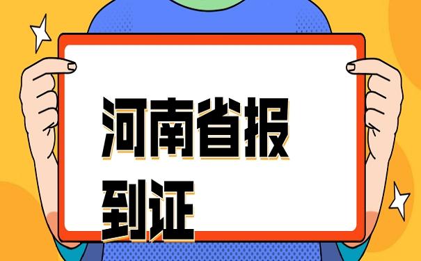 河南省报到证