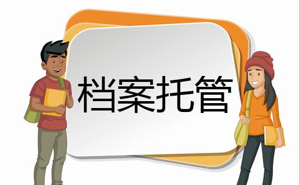 武汉大学毕业生档案几种处理办法