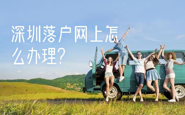 深圳落户网上怎么办理