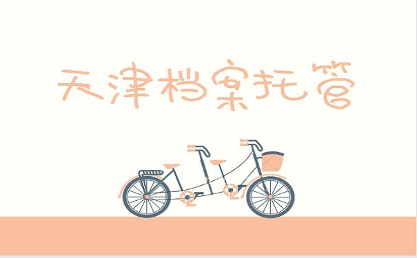 天津档案托管