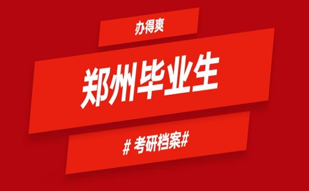 郑州毕业生