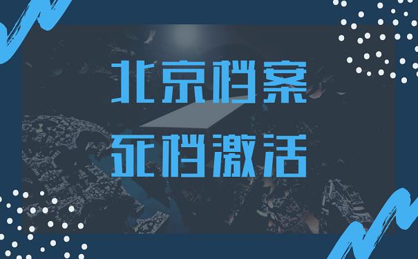 北京档案死档激活