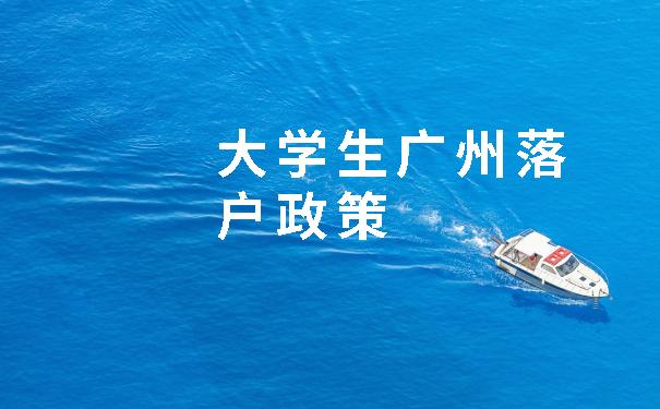 大学生广州落户政策