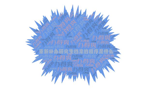重新补办研究生档案的程序是什么?
