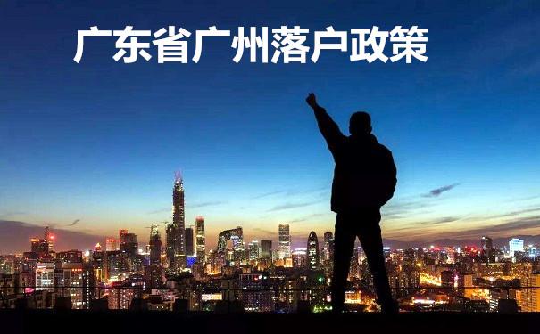 广州落户政策