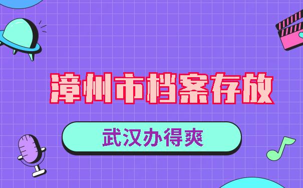 漳州市档案存放