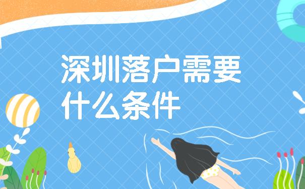 深圳落户需要什么条件
