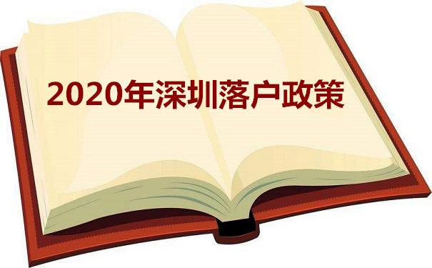 深圳落户政策