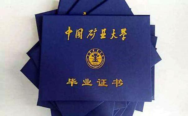 大学毕业证补办