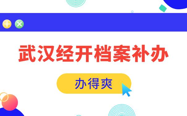 武汉经开档案补办