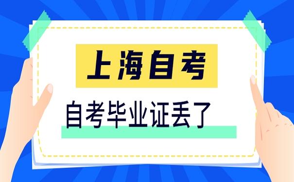上海自考毕业证丢了