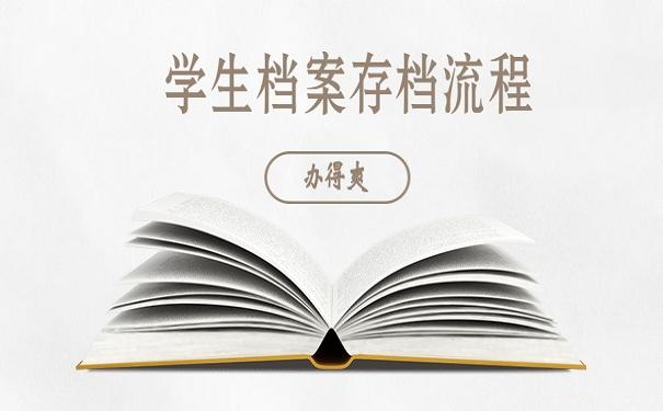 学生档案存档流程