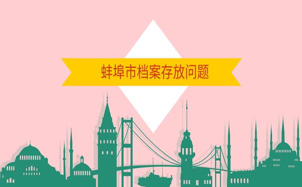 蚌埠市档案存放问题